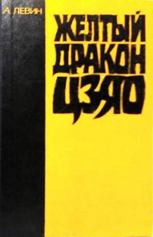 Желтый дракон ЦЗЯО [редакция 1980 г.]