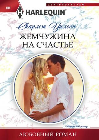 Жемчужина на счастье [A Baby to Save Their Marriage]