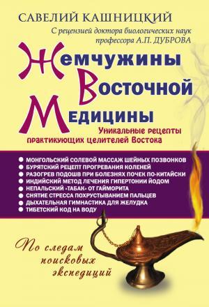 Жемчужины восточной медицины