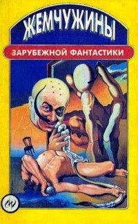 Жемчужины зарубежной фантастики (сборник)