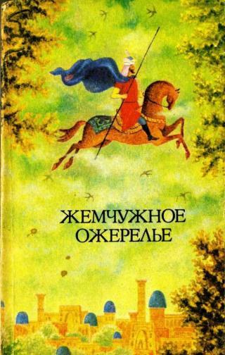 Жемчужное ожерелье [Узбекские народные сказки]