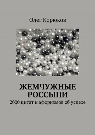 Жемчужные россыпи