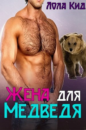Жена для медведя (ЛП)