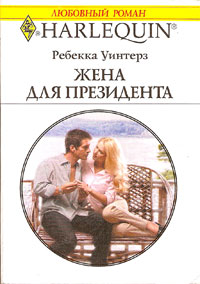 Жена для президента [Husband for a Year]