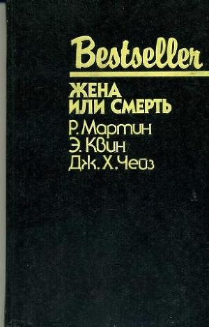 Жена или смерть (сборник)