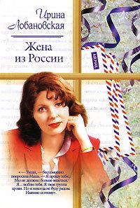 Жена из России