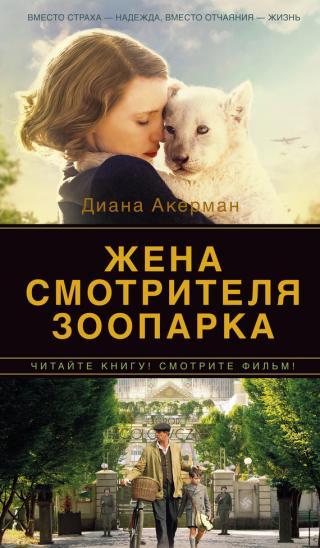 Жена смотрителя зоопарка [The Zookeeper's Wife: A War Story]