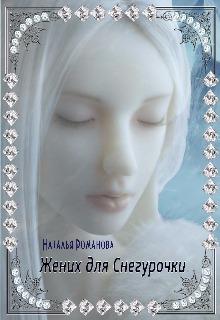 Жених для Снегурочки, или Отрази меня в Зеркале.