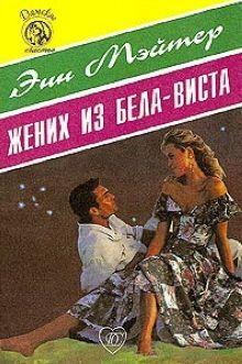 Жених из Бела-Виста