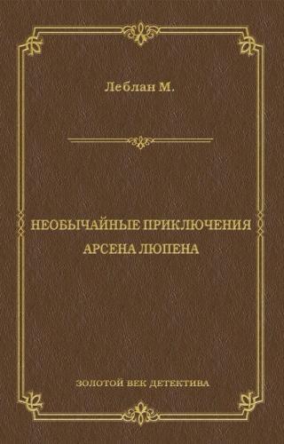 Женитьба Арсена Люпена