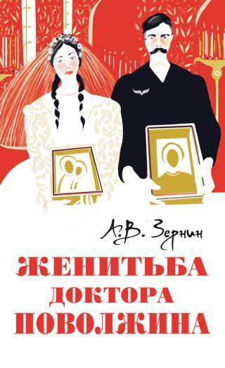Женитьба доктора Поволжина