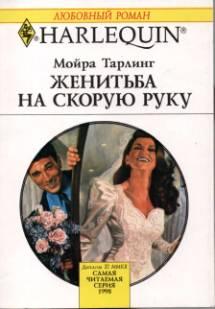 Женитьба на скорую руку