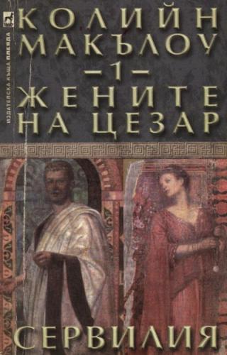 Жените на Цезар (Част I: Сервилия)