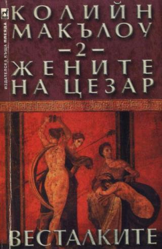Жените на Цезар (Част II: Весталките)