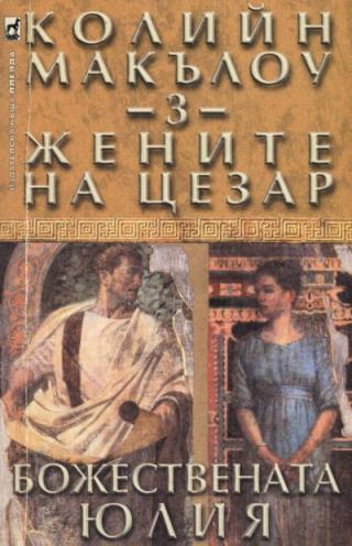 Жените на Цезар (Част III: Божествената Юлия)