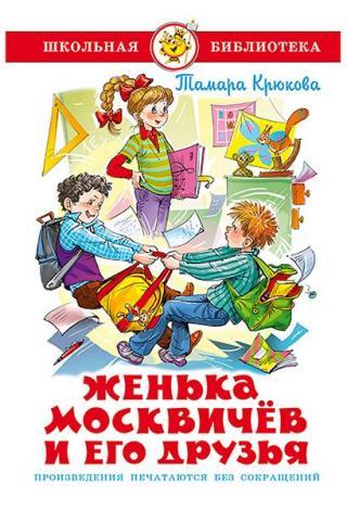 Женька Москвичев и его друзья [с иллюстрациями]