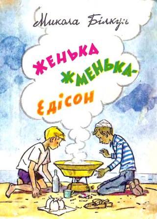 Женька Жменька-Едісон
