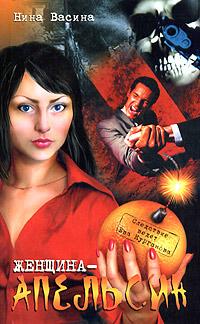 Женщина - апельсин