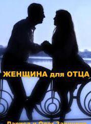 Женщина для отца