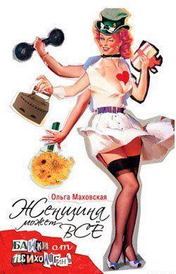 Женщина может все. Байки психологинь