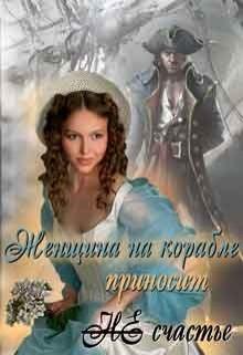 Женщина на корабле приносит Не счастье (СИ)