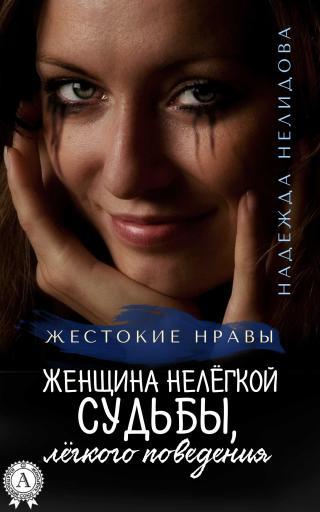 Женщина нелёгкой судьбы, лёгкого поведения