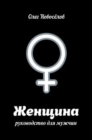 Женщина. Руководство для мужчин