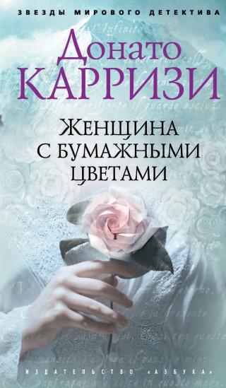 Женщина с бумажными цветами [litres] [La donna dei fiori di carta-ru]