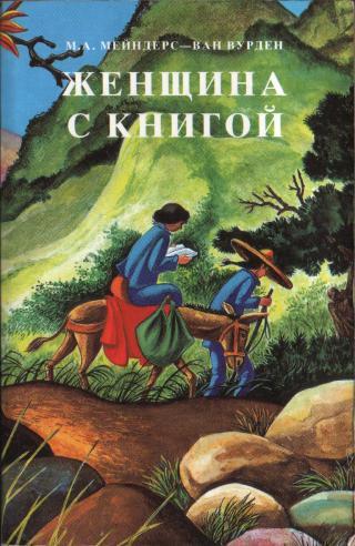 Женщина с книгой
