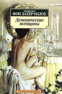 Женщина-сирена
