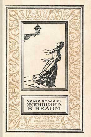 Женщина в белом(изд.1989)