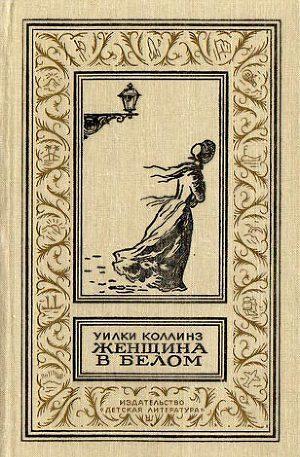 Женщина в белом(изд.1991)