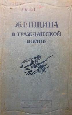 Женщина в Гражданской войне (Эпизоды борьбы на Северном Кавказе в 1917-1920 гг.)