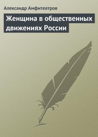 Женщина в общественных движениях России [старая орфография]