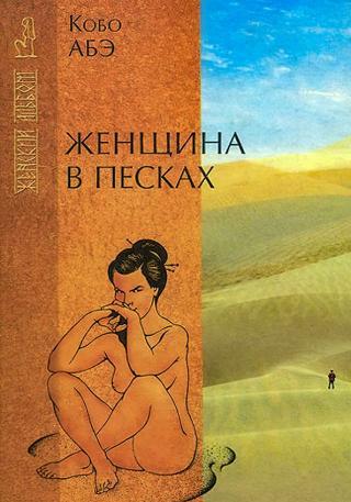 Женщина в песках [砂の女 - ru]