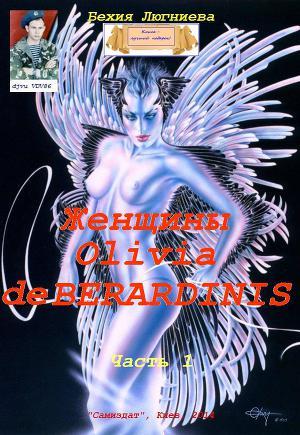 Женщины Olivia de Berardinis. Часть 1 (СИ)