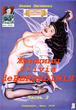 Женщины Olivia de Berardinis. Часть 2 (СИ)