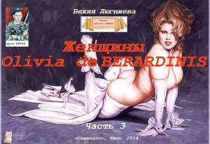 Женщины Olivia de Berardinis. Часть 3 (СИ)