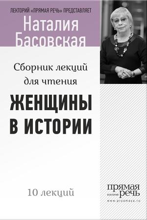 Женщины в истории. Цикл лекций для чтения