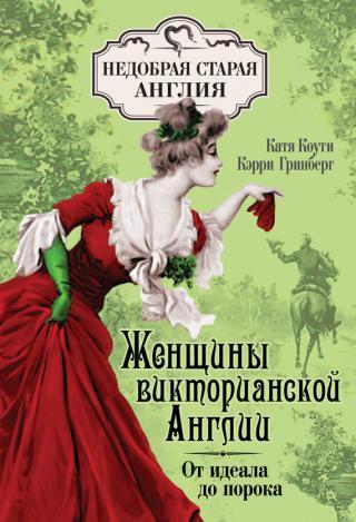 Женщины Викторианской Англии. От идеала до порока [litres]