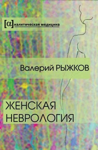 Женская неврология