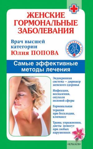 Женские гормональные заболевания. Самые эффективные методы лечения (fb2)