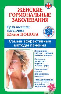 Женские гормональные заболевания. Самые эффективные методы лечения