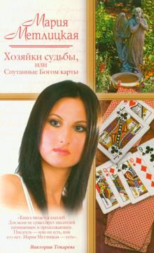 Женские истории