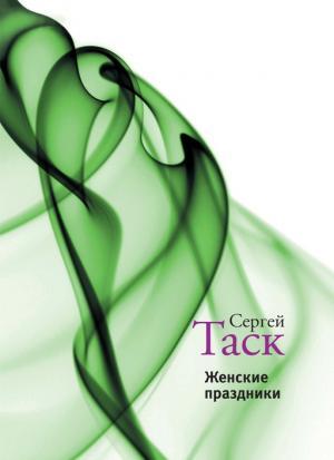 Женские праздники (сборник)