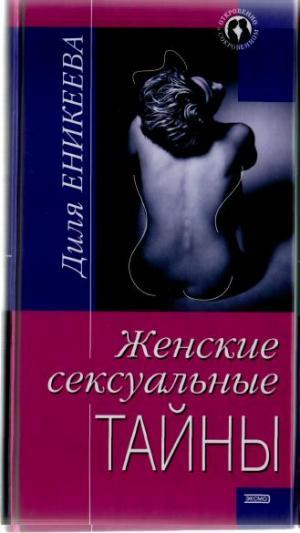 Женские сексуальные тайны