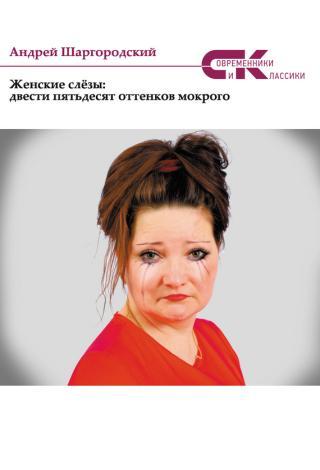 Женские слёзы: двести пятьдесят оттенков мокрого (сборник)