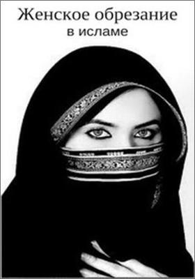 Женское обрезание в исламе