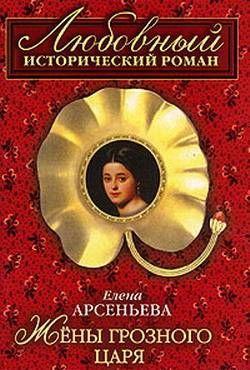 Жены грозного царя [=Гарем Ивана Грозного]