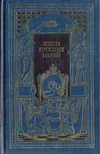 Жены русских царей